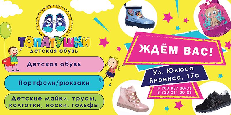 85d1470a4 Детская Обувь в Воронеже – Топатушки.рф – Сумки, Рюкзаки